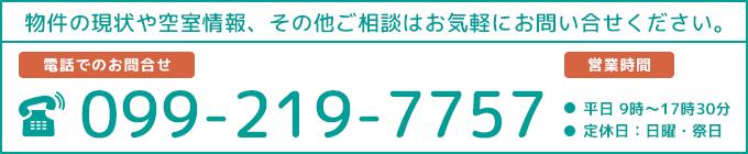 南陽不動産お問合せ電話番号:099-219-7757
